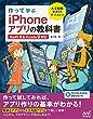 作って学ぶ iPhoneアプリの教科書 【Swift4&Xcode 9対応】 ~人工知能アプリを作ってみよう! ~ (特典PDF付き)