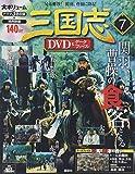 三国志DVD&データファイル(7) 2016年 1/7号