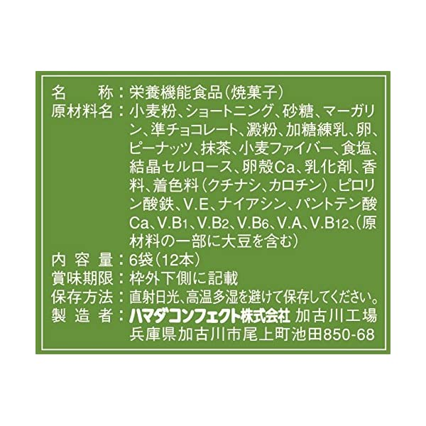バランスパワー 宇治抹茶 6袋(12本)×10袋の紹介画像2