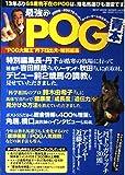 最強のPOG青本―ペーパーオーナーゲーム完全ガイド (2006~2007年) (Best mook series (Vol.28))
