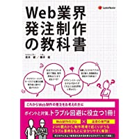Web業界 発注制作の教科書 Textbook for order production Web industry