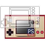 PDA工房 ゲーム&ウオッチ スーパーマリオブラザーズ 用 PerfectShield 保護 フィルム [画面用/ふち用 各1枚] 反射低減 防指紋 日本製