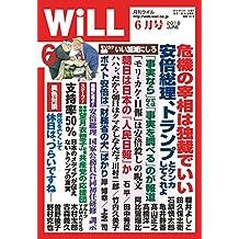 月刊WiLL (ウィル) 2018年 06月号 [雑誌]