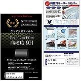 メディアカバーマーケット ポメラ DM10 トワイライトオレンジ[(4インチ(640x480)]機種用 【シリコンキーボードカバー フリーカットタイプ と 強化ガラスと同等の高硬度 9Hフィルム のセット】