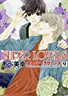 SUPER LOVERS 第9巻