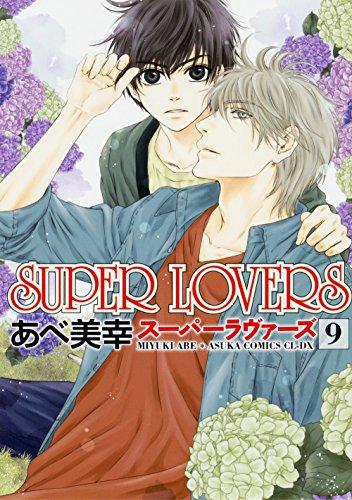 SUPER LOVERS (9) (あすかコミックスCL-DX)の詳細を見る