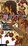 椿の下で / 火崎 勇 のシリーズ情報を見る