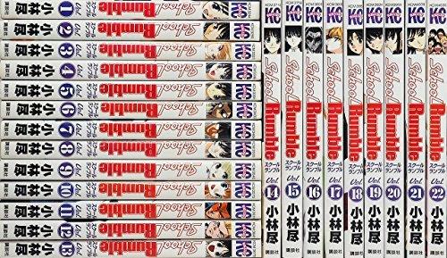 SCHOOL RUMBLE 全22巻完結(少年マガジンコミックス) [マーケットプレイス コミックセット]の詳細を見る