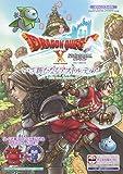 ドラゴンクエストXオンラインいざ新たなるアストルティアWiiU・Windows・PS4・NintendoSwitch・dゲーム・N3DS版(Vジャンプブックス)