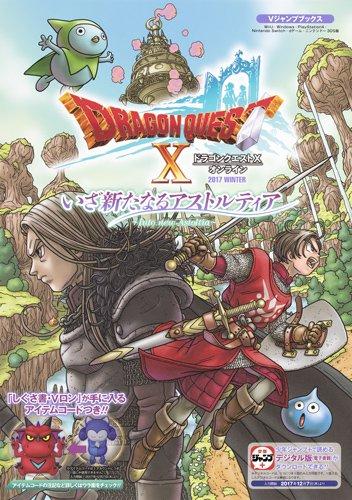 ドラゴンクエストX オンライン いざ新たなるアストルティア WiiU・Windows・PS4・NintendoSwitch・dゲーム・N3DS版 (Vジャンプブックス)