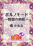 ポルノモード~恍惚の熱肌~ (花丸文庫)