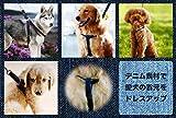 Origin リード ハーネスセット デニム 素材 小型 中型 犬 (Lサイズ レッド) CD1125-L-RD