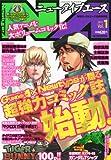 ニュータイプ エース Vol.1 2011年 10月号 [雑誌]