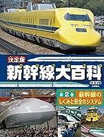 決定版 新幹線大百科 (2) 新幹線のしくみと安全のシステム