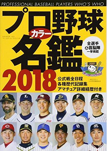 プロ野球カラー名鑑2018【ポケット版/文庫サイズ】 (B....