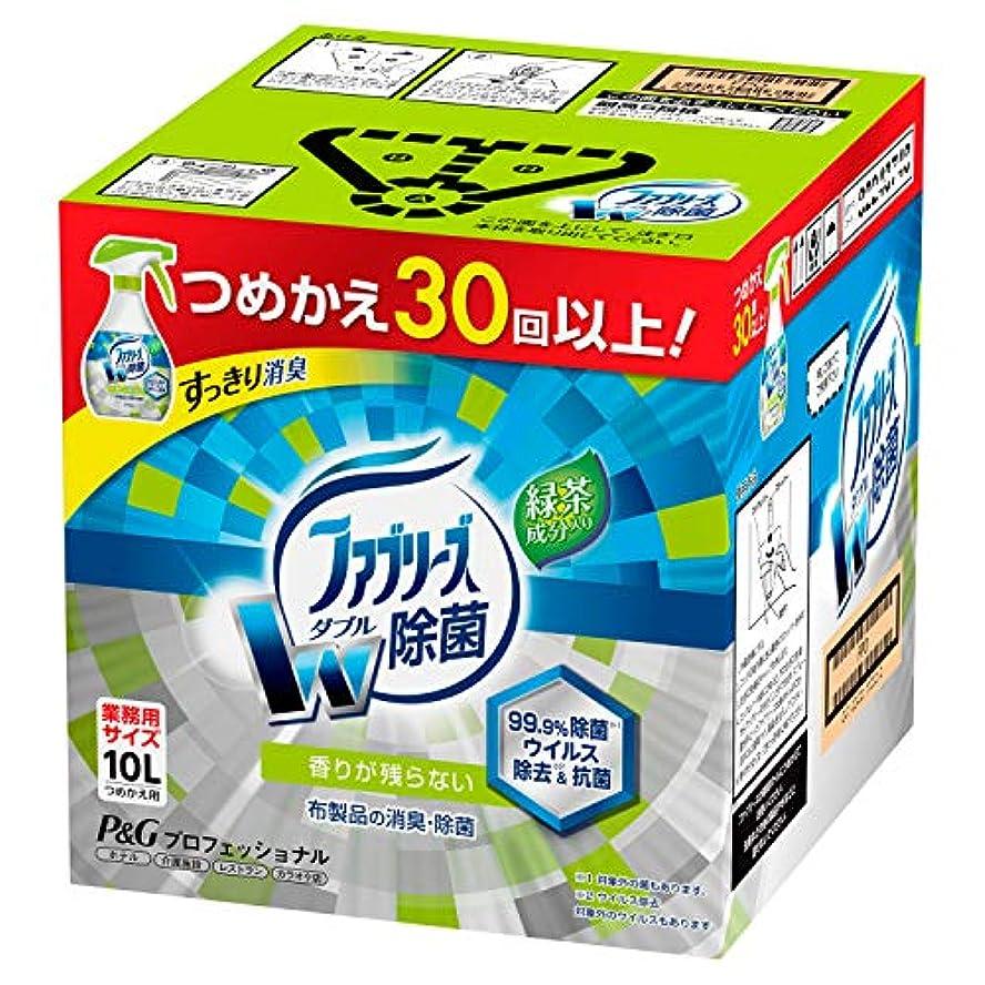 曲線アイドル伴うP&G プロフェッショナル ファブリーズ 消臭スプレー 布用 W除菌 緑茶成分入り 詰め替え 10L