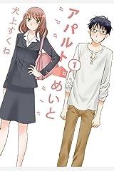 アパルトめいと 1 (楽園コミックス) Kindle版