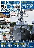 海上自衛隊・5大基地&所属艦船パーフェクトガイド ~1/350ペーパークラフト「最新護衛艦いずも」つき~