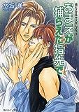 虜にさせるキスをしよう3 おまえが捕らえた指先で<虜にさせるキスをしよう> (角川ルビー文庫)