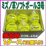 ミズノ 革ソフトボール 3号 練習球 ミズノ454 イエロー 1箱/12個入り 2OS-45400-12