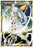 ウィクロス 半月の巫女 タマヨリヒメ(ルリグコモン) WXK02 フルスクラッチ | ルリグ タマ 白