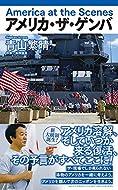 青山 繁晴 (著)出版年月: 2016/11/9新品: ¥ 950ポイント:8pt (1%)