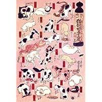 キューティーズ 300ピース ジグソーパズル 猫飼好五十三疋 上 (歌川国芳)(26x38cm)