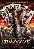 カジノ・ゾンビ BET OR DEAD[DVD]