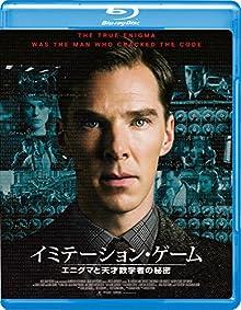 イミテーション・ゲーム エニグマと天才数学者の秘密 [Blu-ray]