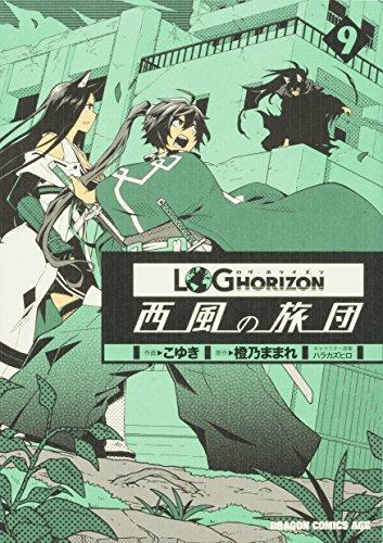 ログ・ホライズン 西風の旅団 9 (ドラゴンコミックスエイジ こ 3-1-9)