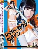 ハイパーセクシーヒロインNEXT お嬢様戦士マリン [DVD]