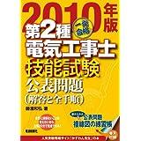 2010年版一発合格第2種電気工事士技能試験公表問題
