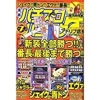 漫画パチスロパニック7 (セブン) 2007年 07月号 [雑誌]