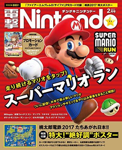 電撃Nintendo 2017年2月号の詳細を見る
