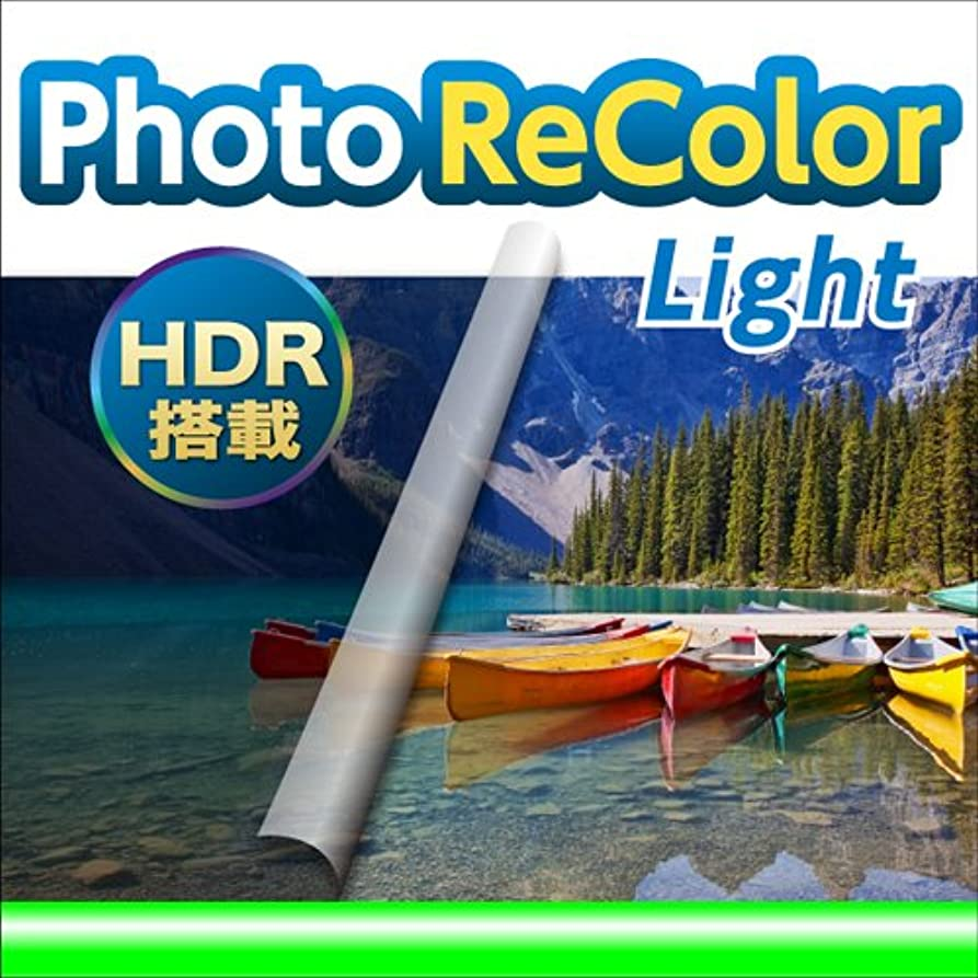 重要な役割を果たす、中心的な手段となる縁トランペットPhoto ReColor Light ダウンロード版 [ダウンロード]
