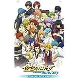 金色のコルダ Blue♪Sky Blu-ray BOX豪華版(初回生産限定)