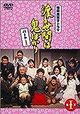 渡る世間は鬼ばかりパート1 DVD-BOX1