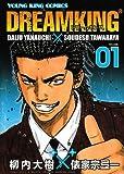 DREAM KING / 柳内 大樹 のシリーズ情報を見る
