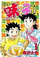 ミスター味っ子II(1) (イブニングコミックス)