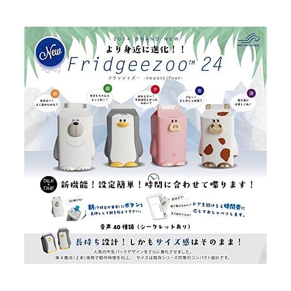 Fridgeezoo 24【シロクマ】 FGZ...の紹介画像2