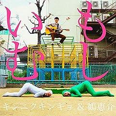 キンニクキンギョ&鶴恵介「いもむし」のジャケット画像