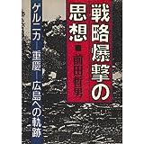 戦略爆撃の思想―ゲルニカ‐重慶‐広島への軌跡