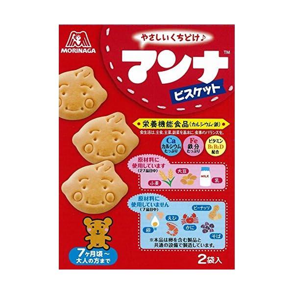 森永製菓 マンナビスケット 86g(43g×2袋...の商品画像