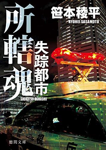 失踪都市: 所轄魂 (徳間文庫 さ 34-5)