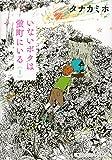いないボクは蛍町にいる / タナカ ミホ のシリーズ情報を見る