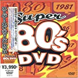 スーパー80's DVD