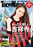 TokyoWalker東京ウォーカー 2014 No.21 [雑誌]