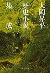 大岡昇平 歴史小説集成 (中公文庫)