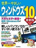 世界一やさしいウィンドウズ 10 最新版 世界一やさしいシリーズ