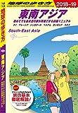 地球の歩き方 D16 東南アジア 2018-2019